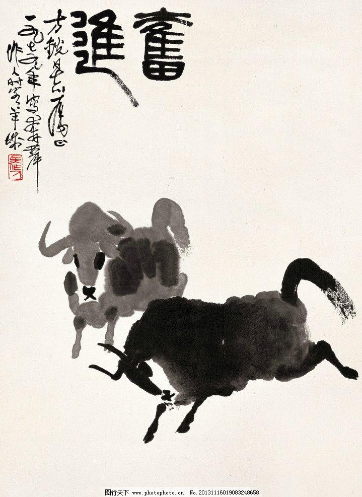 奋进 吴作人 国画 牦牛 双牦 牛群 高原 动物 写意 水墨 水墨画 中国