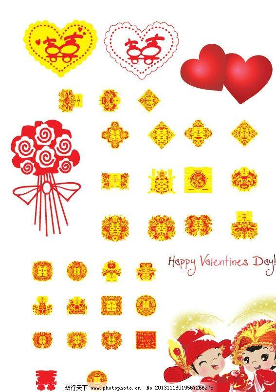 心 喜字 喜糖盒 喜糖包装 欢喜 婚礼矢量 彩色小人 捧花 各种喜字