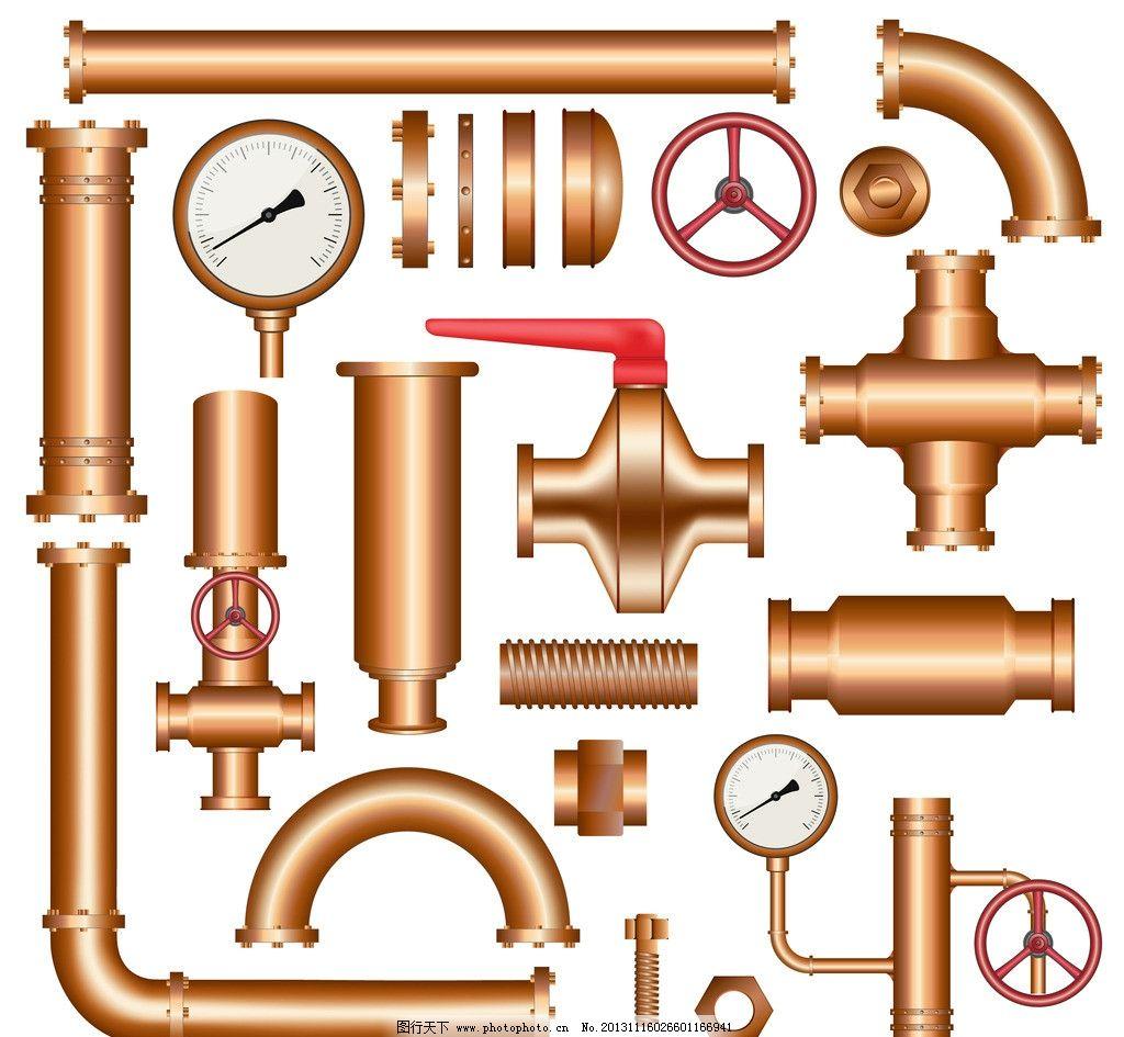 管道 管道矢量素材 管道模板下载 水管 阀门 铁管 接头 气阀 水阀