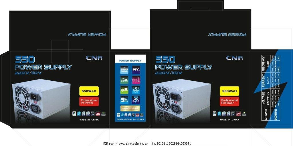 电子包装盒 包装设计图 包装展开图 cdr 失量 包装设计 广告设计 矢量