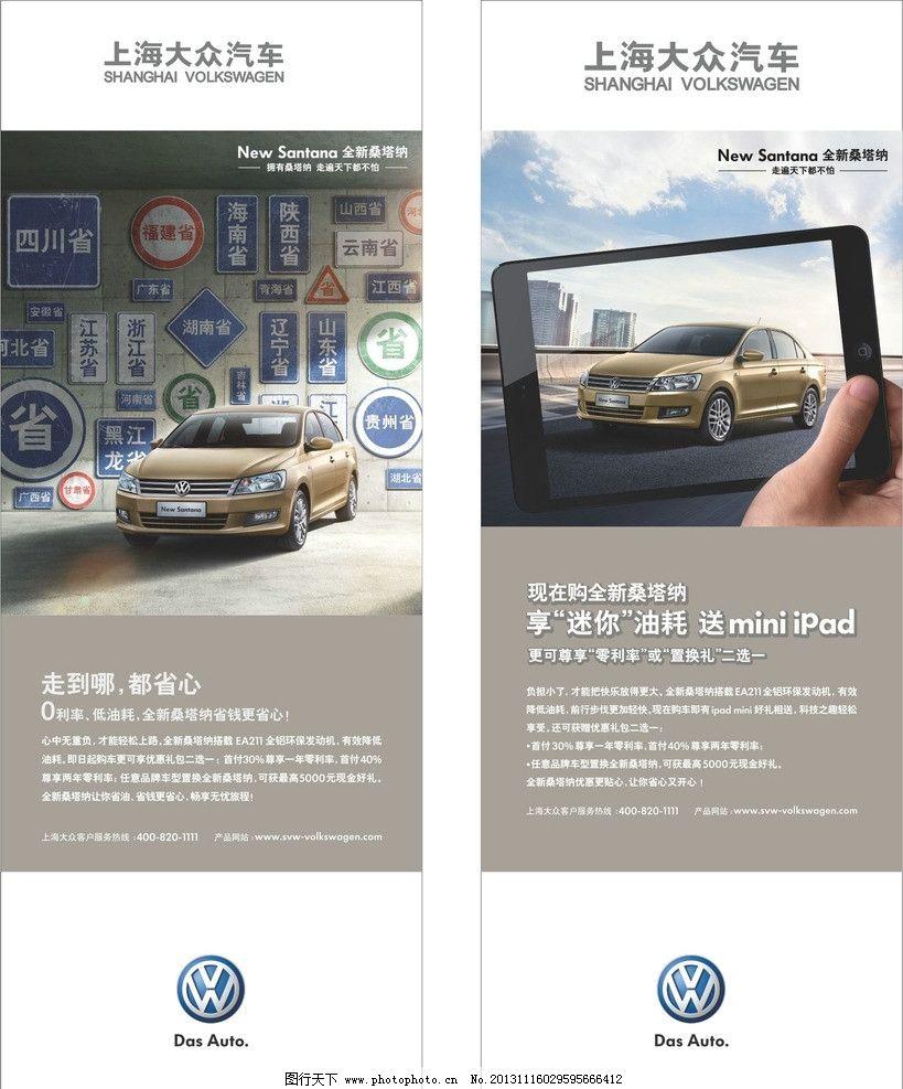 上海大众 大众 das auto 桑塔纳 新桑塔纳 新桑 进口大众 广告设计