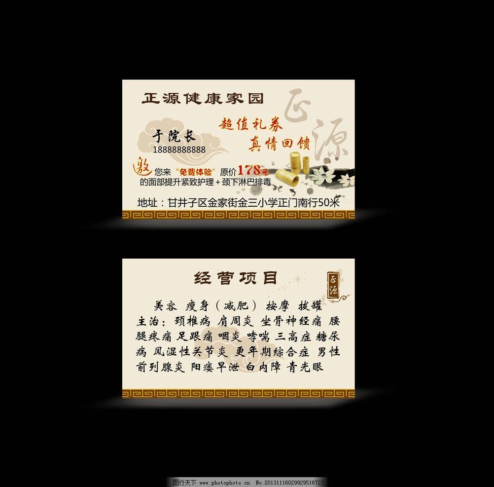 中医 养生 名片 按摩 理疗 中国风 古典 古朴 名片卡片 广告设计 矢量
