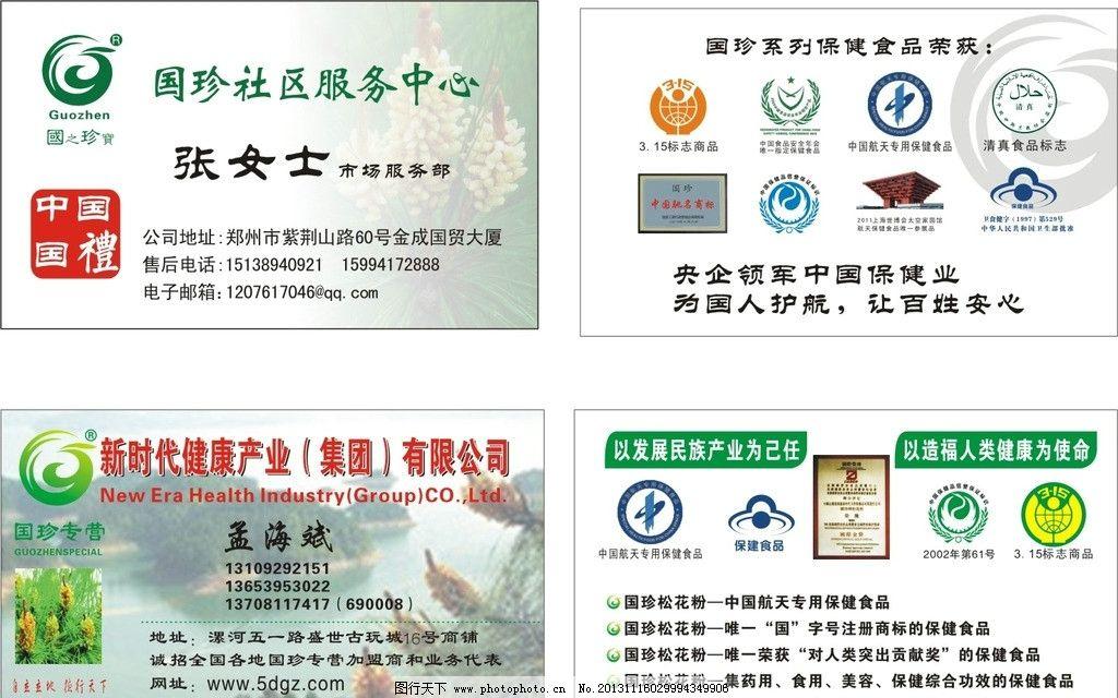 国珍名片 国珍标志 国珍logo 国珍图片 中国航天专用保健食品 保健