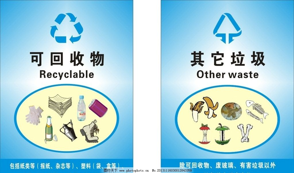 垃圾桶标志图片_海报设计_广告设计_图行天下图库