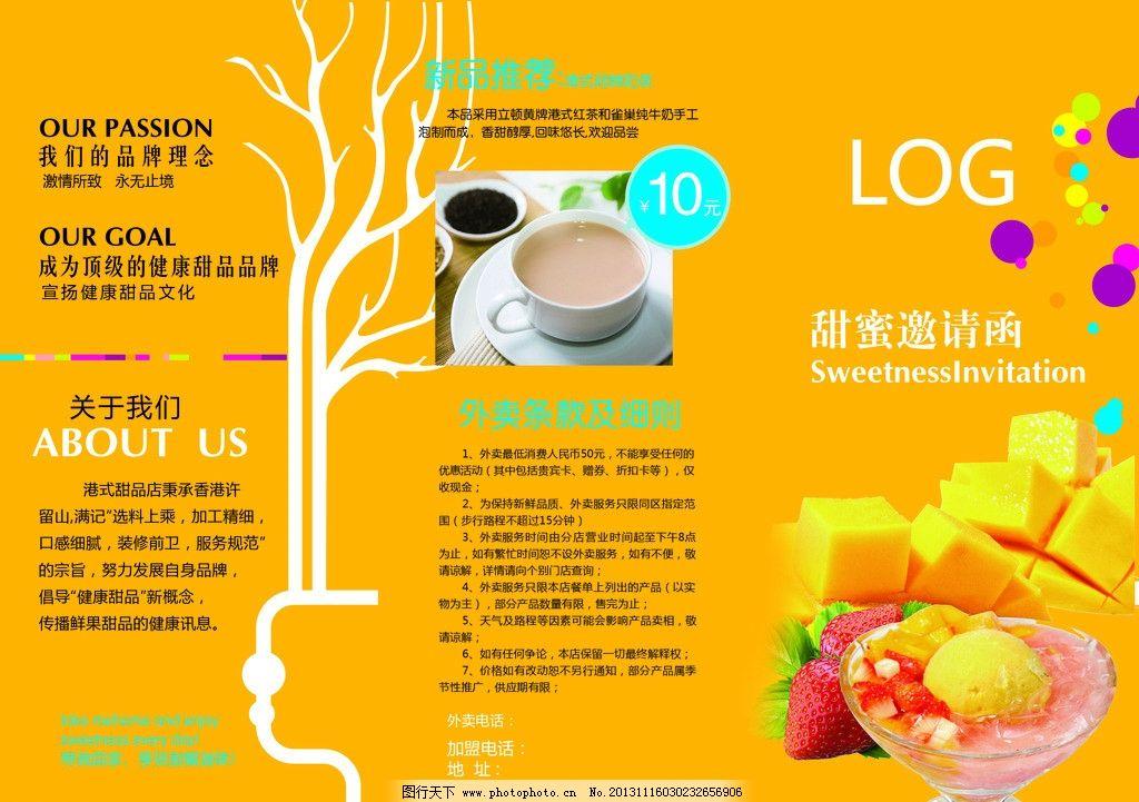 港式甜品三折页 甜品三折页 甜品宣传 dm宣传单 广告设计模板 源文件图片