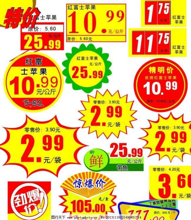 价签 源文件 价签 价格标签素材下载 价格标签模板下载 价格标签 超市