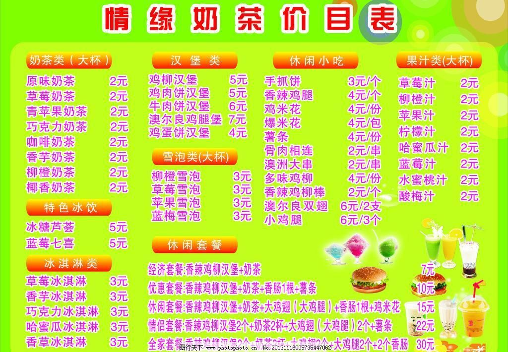 cdr 广告设计 汉堡 价格表 奶茶 奶茶价目表 饮料 展板 奶茶价目表