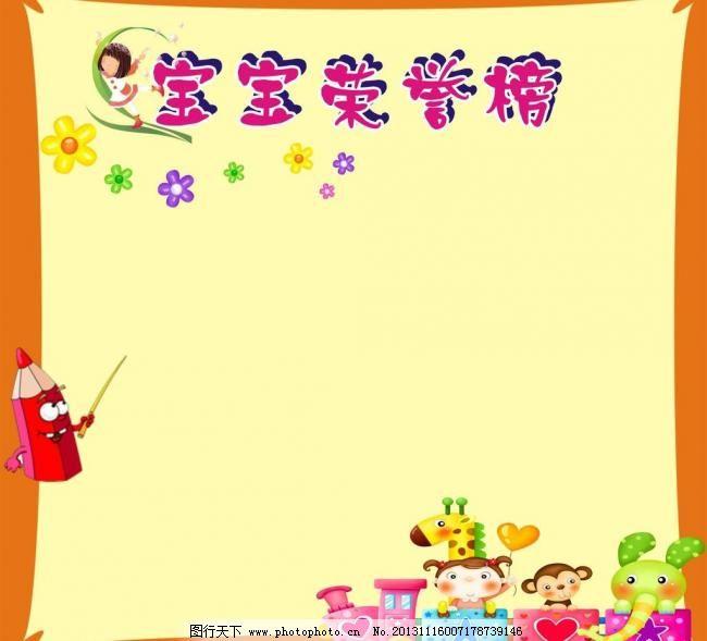 卡通底纹 卡通模板 幼儿园展板 宝宝荣誉榜 学校展板 展板设计 幼儿园