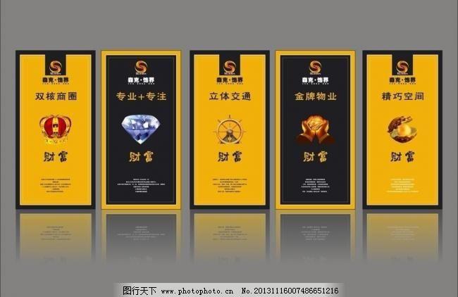 vi ci 标志 精美 时尚 炫彩 道旗 立牌 指示牌 宣传册 皇冠 国外 欧美图片