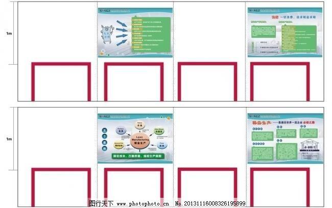 ai 广告设计 企业 宣传栏 展板 展板模板 精益生产展板 精益生产 五个