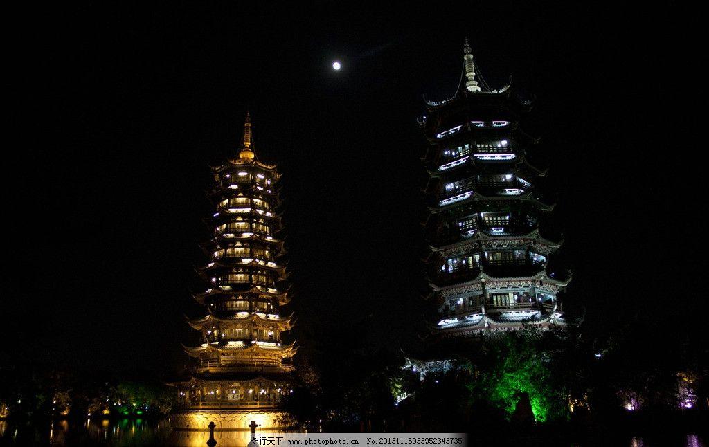 桂林日月双塔图片_国内旅游