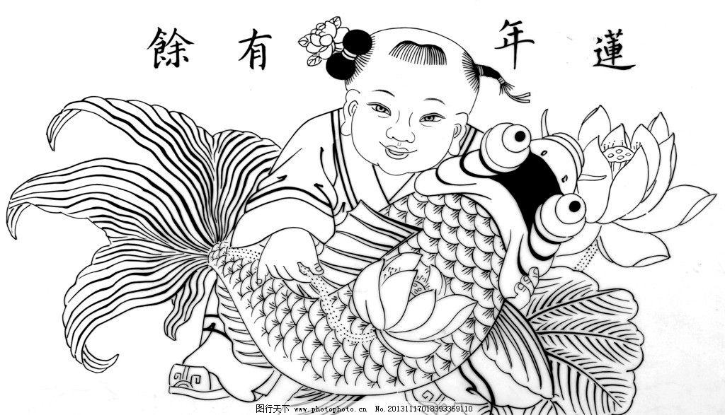 杨柳青年画 黑白图 素描图 连年有余 动漫人物 动漫动画-出版 当代青