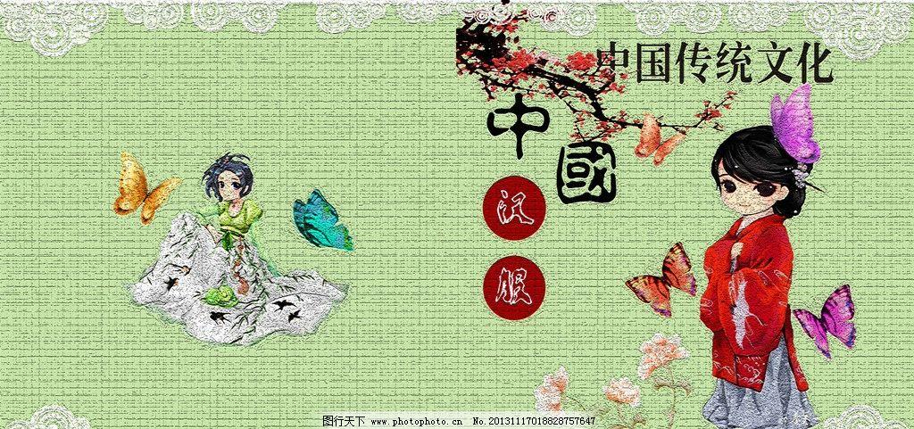 汉服 梅花 蝴蝶 背景花纹 文字排版 传统文化 文化艺术 矢量 cdr