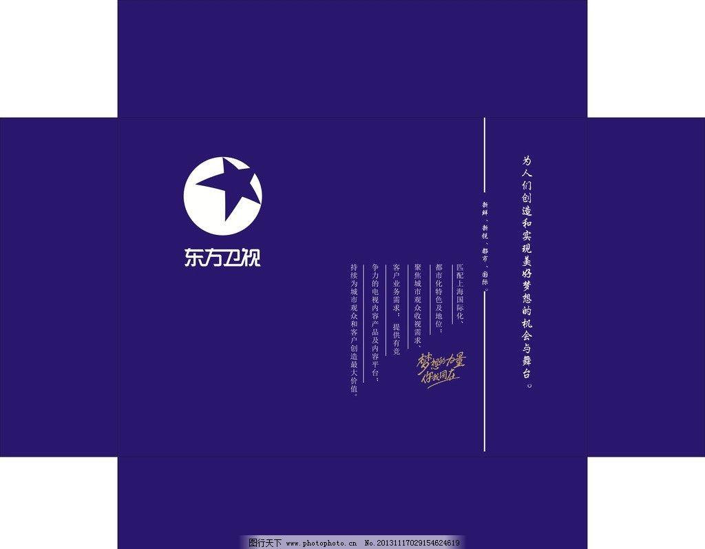 包装盒 展开图      星型 排版 包装设计 广告设计 矢量 cdr