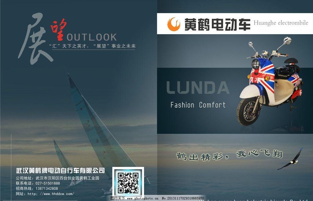 电动车设计 黄鹤电动车品牌