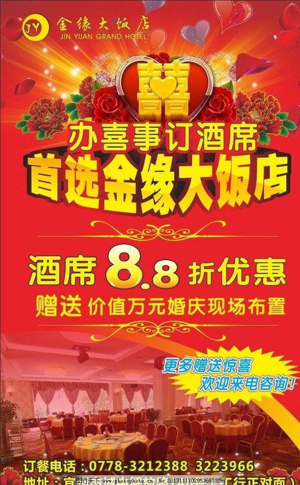 喜庆海报 饭店优惠海报 促销海报 婚庆pop 金缘大饭店 广告设计 矢量