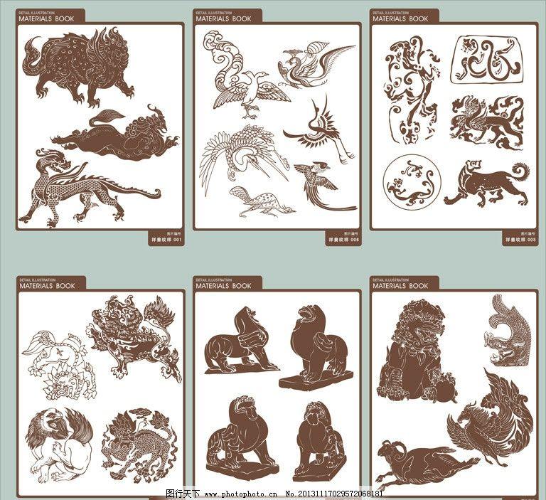 狮子 仙鹤 鱼 凤凰 中国传统纹样 矢量素材 cdr 矢量文件 广告设计 矢