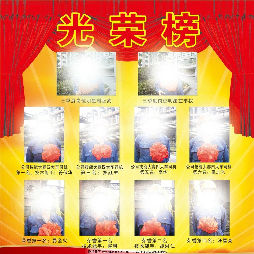光荣榜 放射背景 幕帘 红花 员工比赛光荣榜 海报设计 矢量