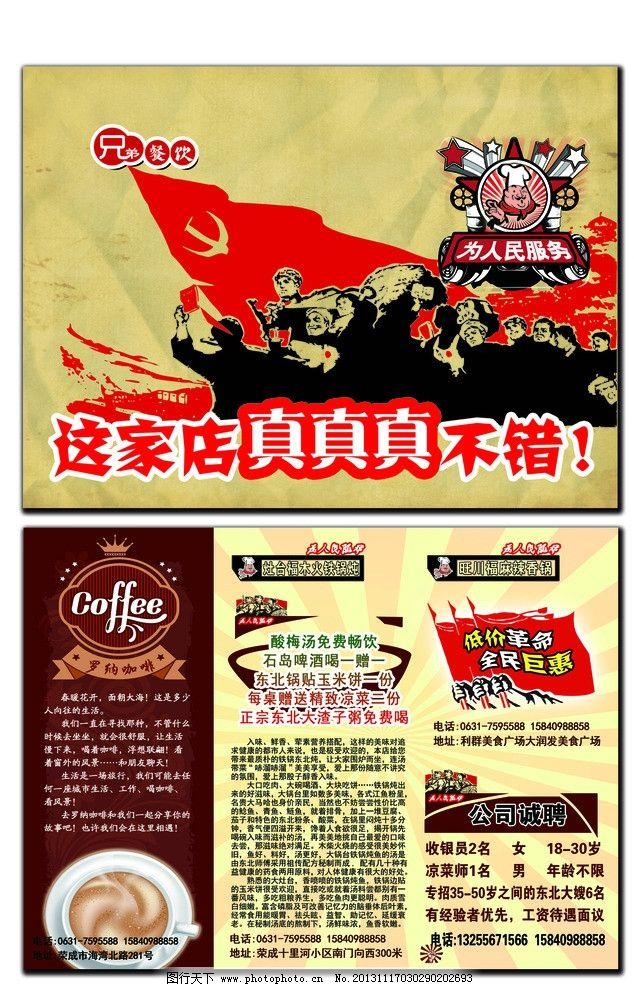 餐饮公司 三折页 饭店宣传页 革命素材 dm宣传单 广告设计模板 源文件