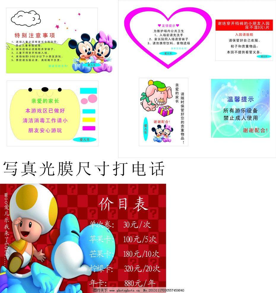 米老鼠 心形 猪八戒 白云 价目表 儿童乐园提示牌 儿童乐园卡通动物