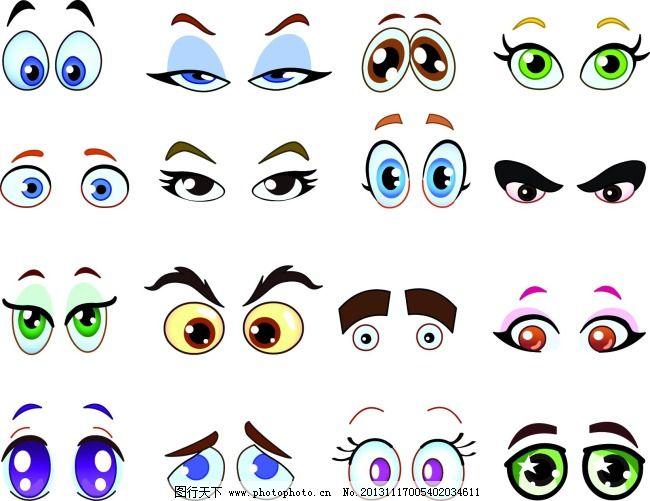 卡通 眼睛 矢量 卡通 眼睛 矢量图 矢量人物