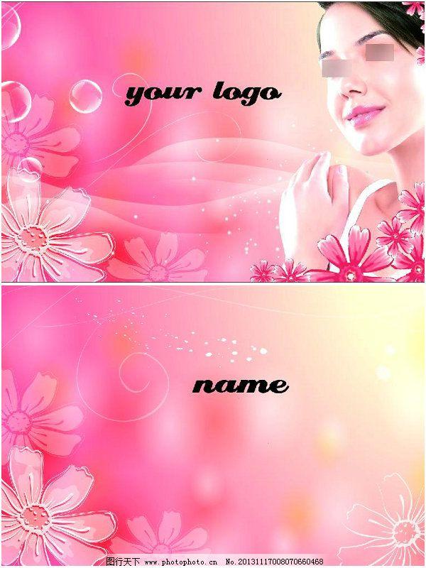 红粉佳人美容名片