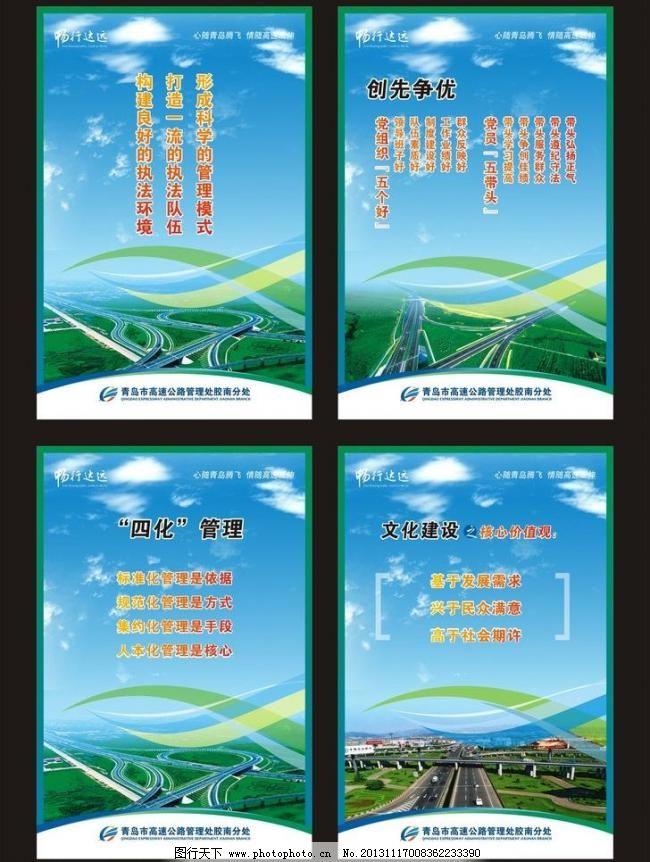 青岛高速收费站文化展板图片