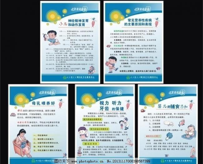 营养疾病 神经精神发育 小儿发育 小儿 背景 设计 广告设计 展板模板