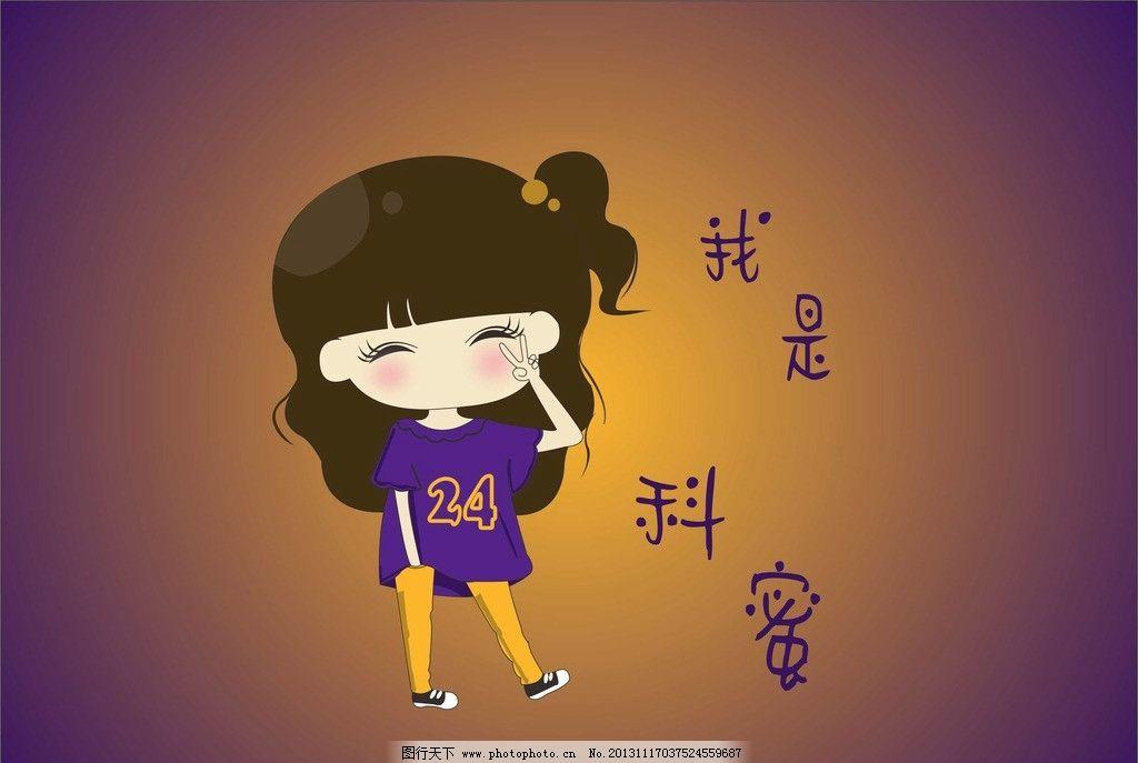 湖人萌小希 卡通 漫画 科比 阿树 可爱 少女 模板 卡通设计