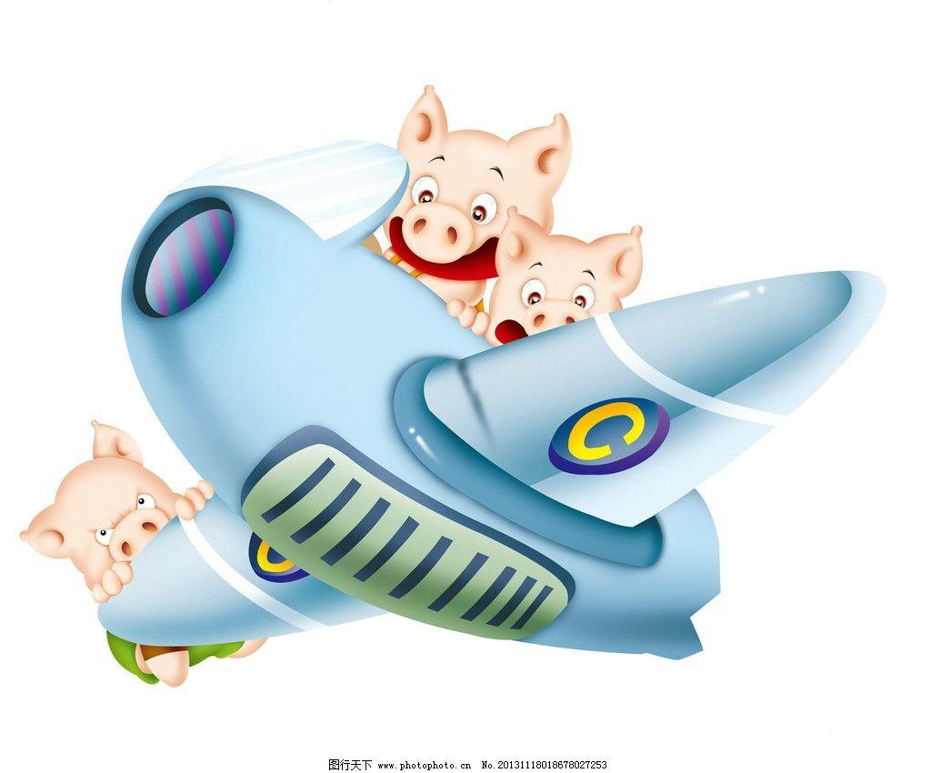 漫画 小猪 飞机