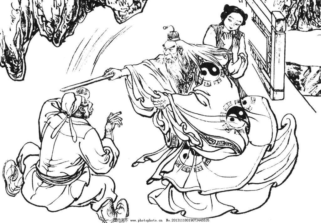 菩提老祖点化美猴王 菩提老祖 孙悟空 白描 西游记 连环画 绘画书法