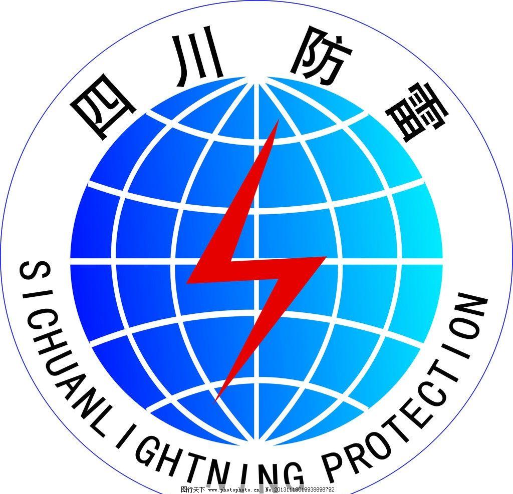 四川防雷标志 防雷标志 防雷 标志 防雷标识 标识 四川防雷标识 企业
