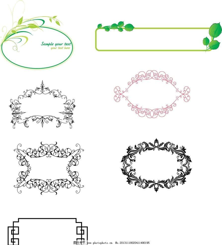 标题框 欧式花纹 边框 回形 古典 绿色 椭圆 正方形 绿叶 叶子 边框相