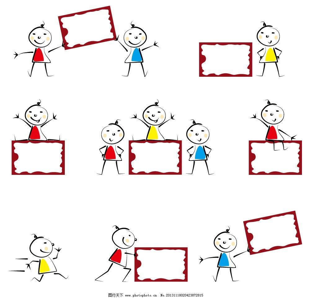 标签 小人 四方形 边框 红色 边框相框 底纹边框 设计 72dpi jpg