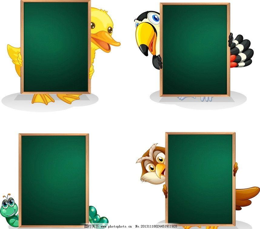 卡通动物 黑板 卡通 可爱 动物 小鸭 鹦鹉 小蛇 猫头鹰 手绘 背景