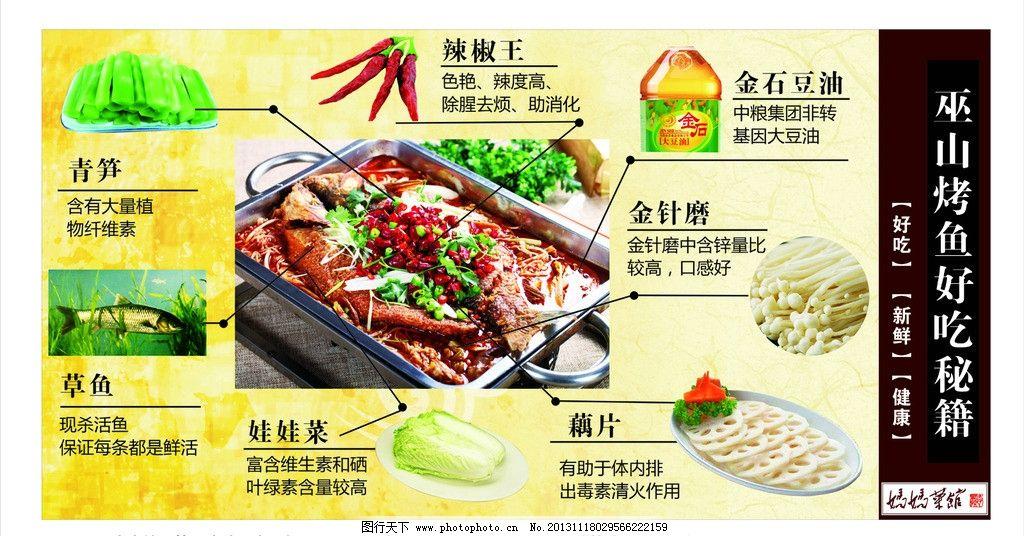 巫山烤鱼 烤鱼介绍 沸腾鱼 水煮鱼 菜牌 广告设计 矢量
