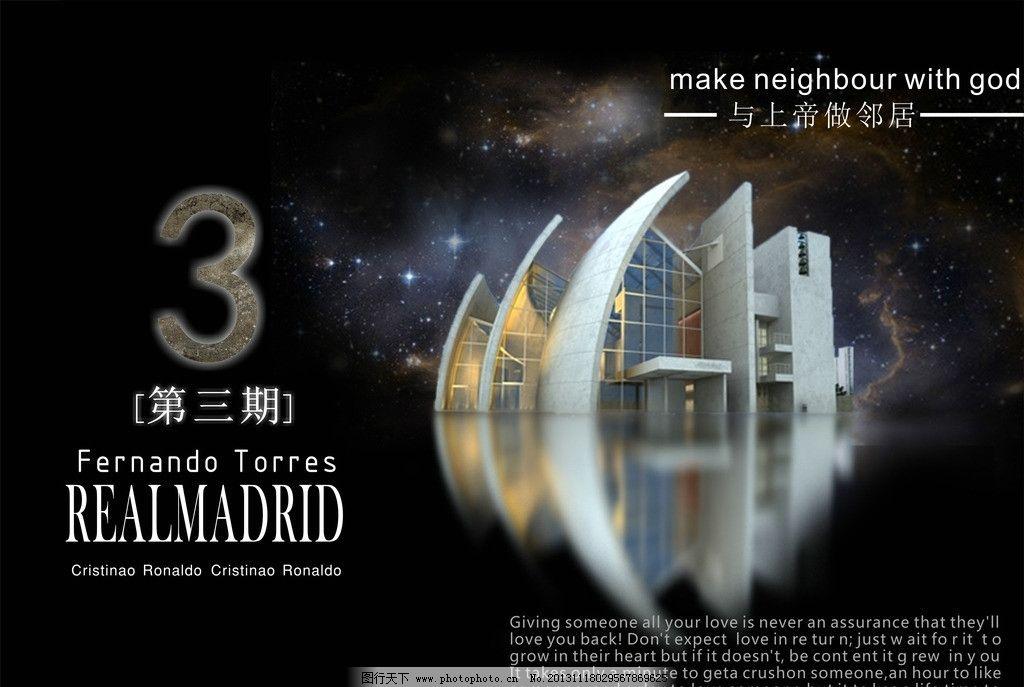 房地产广告 创意设计 平面      房地产 创意广告 广告设计 矢量 cdr