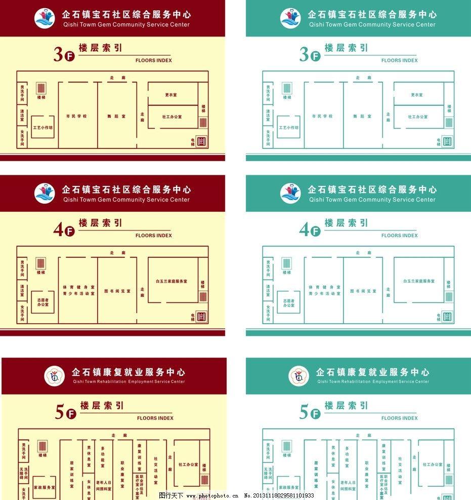 楼层索引 指示牌 楼层平面图 指引牌 指示图 广告设计 矢量 cdr