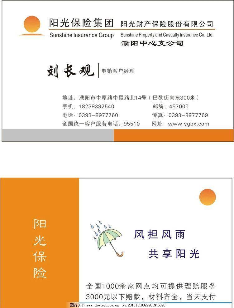 雨伞 太阳 地址 电话 全国统一客户服务电话 名片卡片 广告设计 矢量
