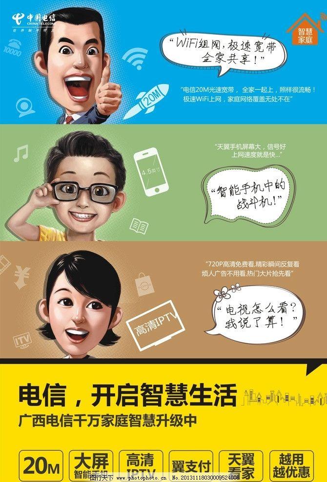 中国电信图片