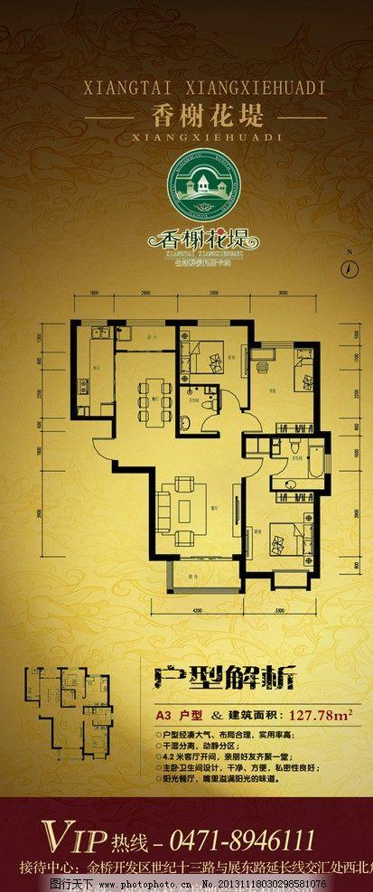 展架 户型 房地产 房地产展架 x展架 户型图展架 户型x展架 展板模板