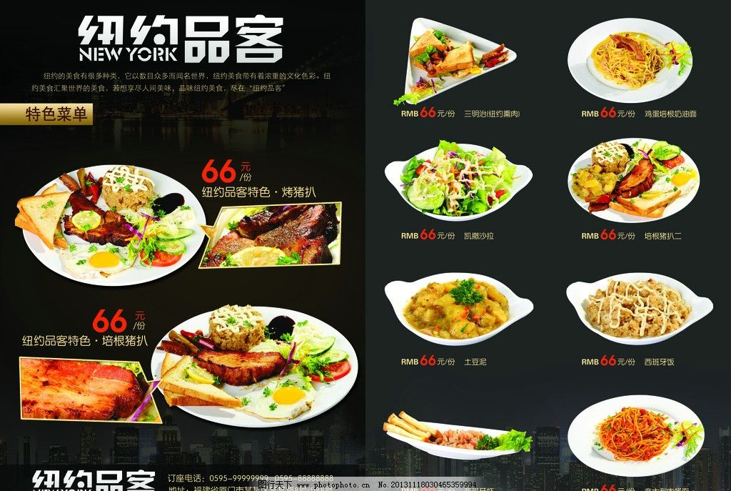 菜单 猪扒 菜盘 纽约 城市背景 菜单菜谱 广告设计模板 源文件 300dpi