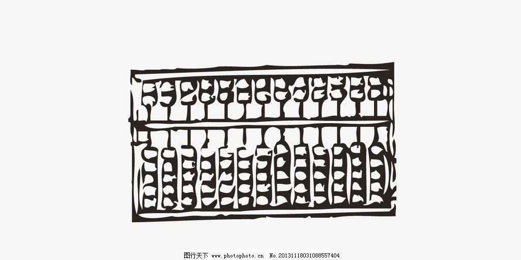 算盘 矢量算盘 黑白算盘 古代算盘 算珠 计算器 会计 其他设计 广告