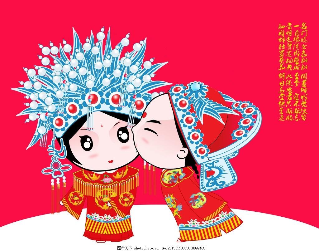 宣传 古典 京剧 红色 娃娃 卡通 漫画 喜帖 结婚 亲吻 暧昧 可爱