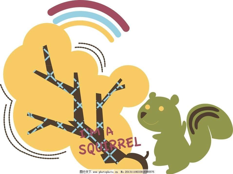 松鼠 动物印花 卡通 儿童 儿童印花 服装印花 图案 图形设计