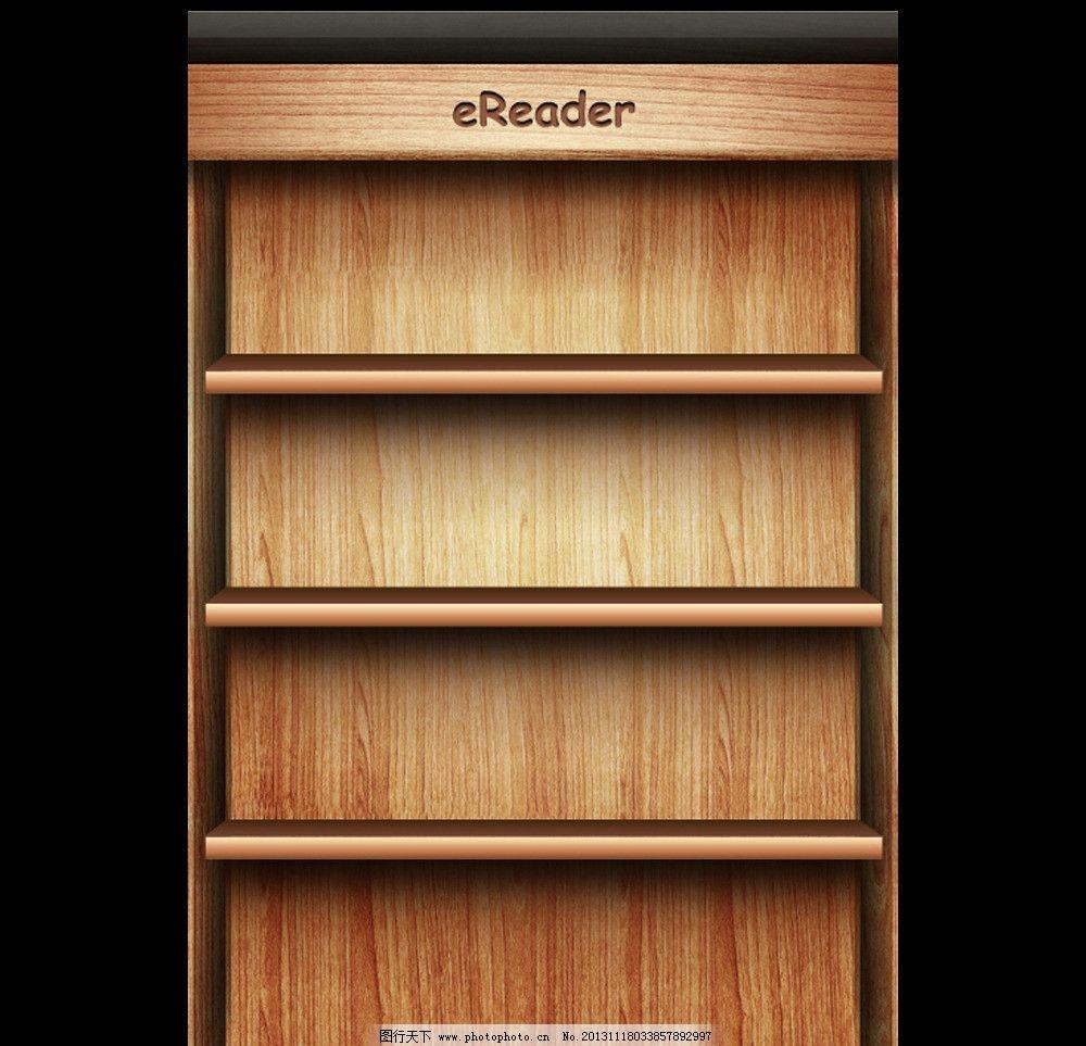 设计图库 其他 其他图片素材  书架手机界面 木头 木纹 架子 登录