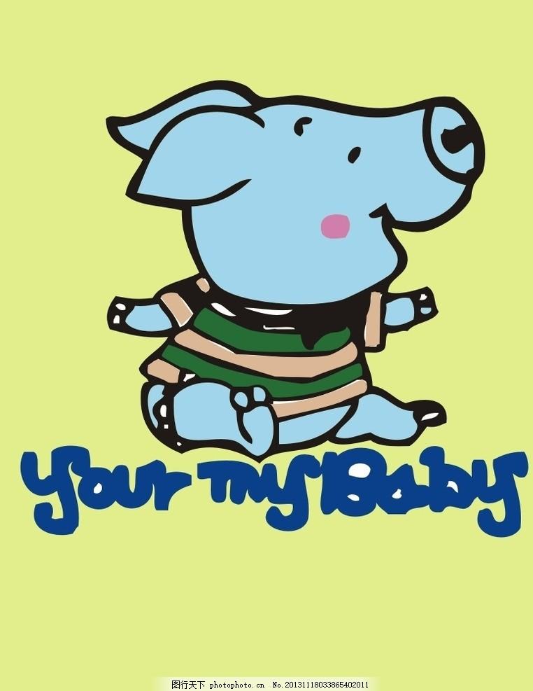 猪头 猪 动物印花 卡通 儿童 t恤印花 儿童印花 印花 服装印花 图案