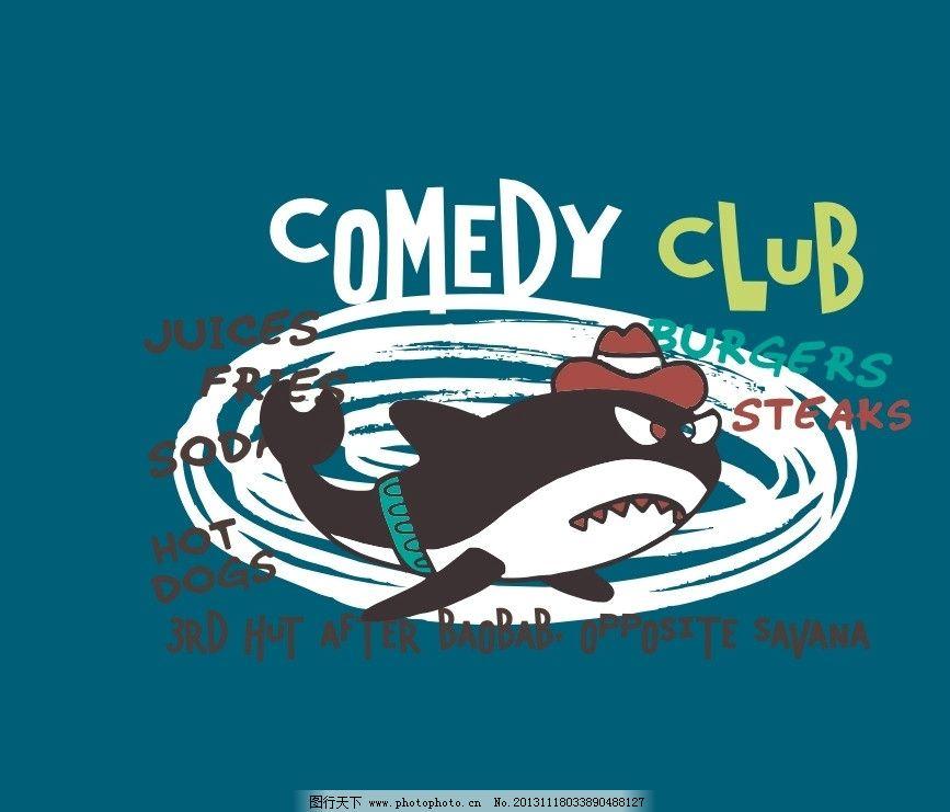 鲨鱼 动物印花 卡通 儿童 儿童印花 服装印花 图案 图形设计