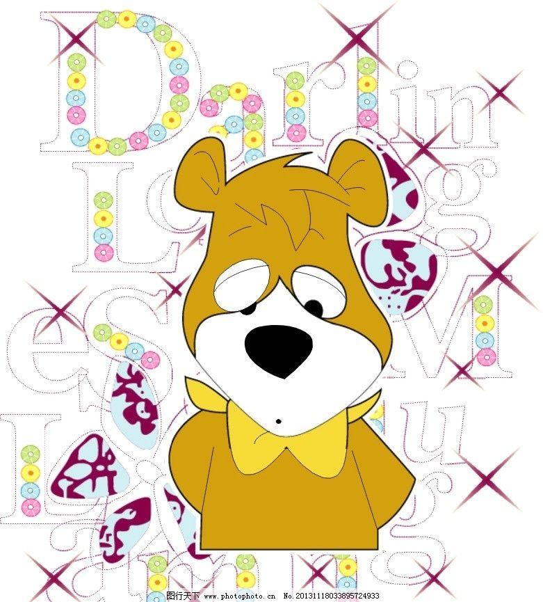 小熊 卡通 儿童 儿童印花 服装印花 图案 图形设计 创意插画