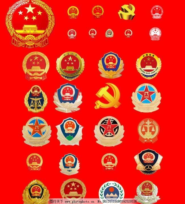 国徽 国旗 警徽 图标素材 五星红旗 源文件 中国国徽 国徽素材下载